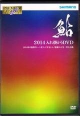 シマノ・2014入れ掛かりDVD