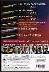 シマノ・2014入れ掛かりDVD (1)