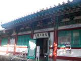 百済の館 (3)