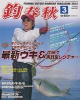 釣春秋2012・3