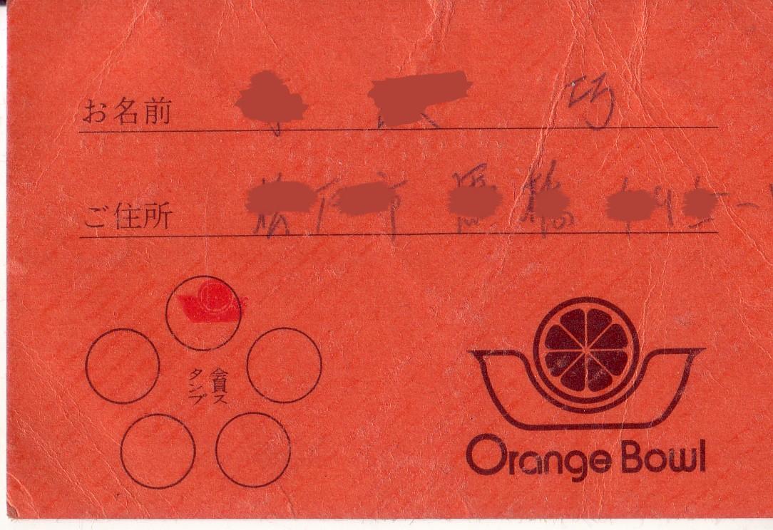 NOWHERE MAN:青春のオレンジ・ボ...