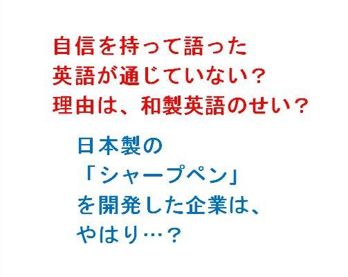 和製英語に気をつけろ! / 日常...