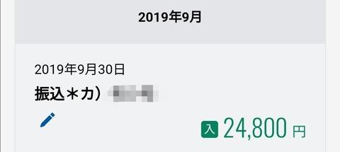 Screenshot_20191007_195714