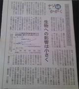 放射線影響_日経110417
