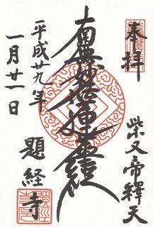 柴又帝釈天(題経寺)[御首題]2017/01/21
