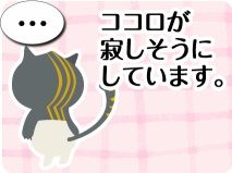 ココロをつついてアイテムをもらっちゃおう![2010/09/10〜09/24]
