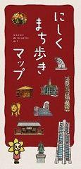 横浜市西区「にしくまち歩きマップ」