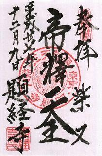 柴又帝釈天(題経寺)[御朱印]2015/12/09