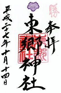 東郷神社[御朱印]2015/10/14
