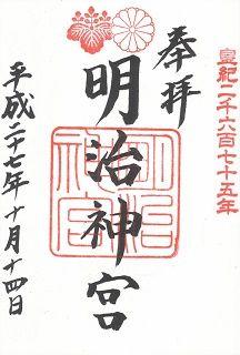 明治神宮[御朱印]2015/10/14
