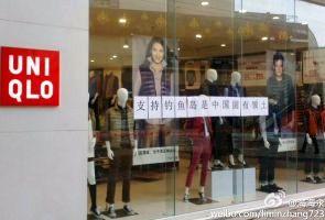 上海ユニクロ「尖閣中国固有領土」でカムフラージュ[2012/09/15]