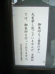 水天宮平沼神社03[張り紙]