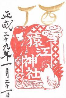 猿江神社[正月限定版]2017年(平成29年)01/21