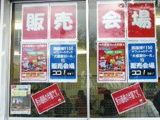 「横浜開港150周年協会」でのたねまるグッズ安売り![2,009/10/20]03