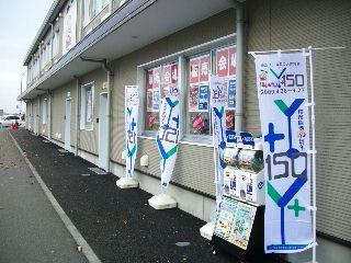 「横浜開港150周年協会」でのたねまるグッズ安売り![2,009/10/20]02