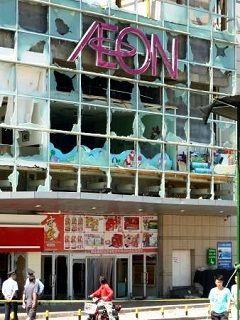 山東省青島で、デモ隊に襲撃され略奪を受けた日系スーパー[2012/09/16]