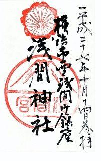 横濱浅間神社[御朱印]