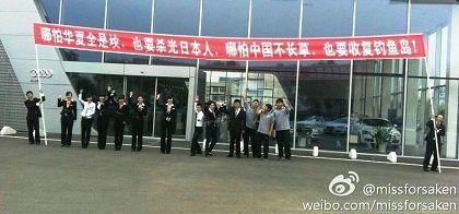 中国・雲南省のAudi販売店の反日横断幕に「日本人は皆殺し」[2012/09/19]