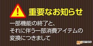 アットゲームズ【重要なお知らせ】2017/01/31