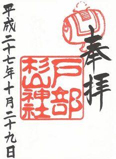 戸部杉山神社[御朱印]2015/10/29
