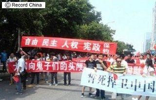 「自由、民主、人権、憲政」と書かれた横断幕[2012/09/17]
