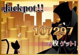 怪盗セブンでジャックポット・クリア[2012/08/05 1:40]