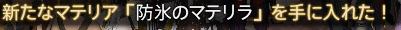 ffxiv_20140424_194750