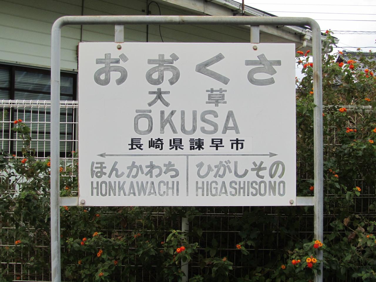 18旅2011―2012・西九州編 VI ~...