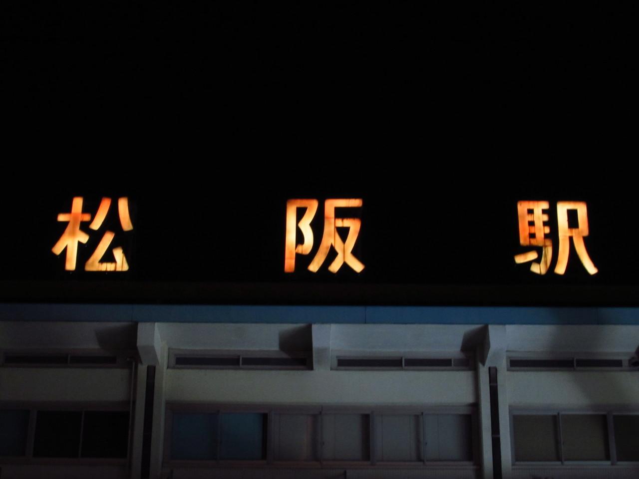 鉄路の響きを追って ~第二章~紀伊半島巡り&JR西日本・在来線完乗へ・・・ XIX ~松阪駅―外城田駅~                 Masahiko