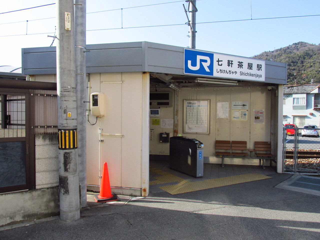 広島日帰り旅 IX ~七軒茶屋駅~...