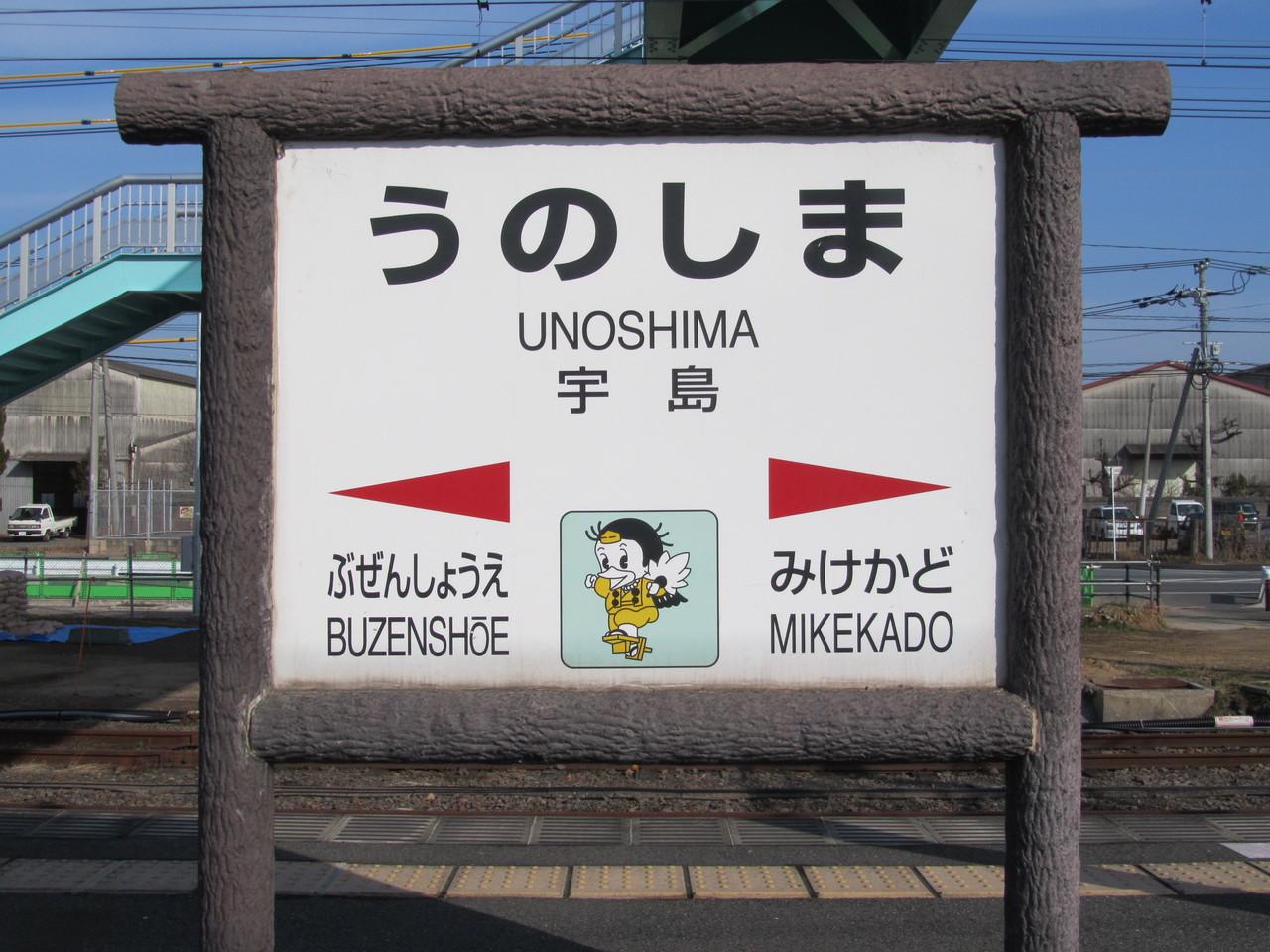 九州ほぼ一周の旅 III ~宇島駅~ : 鉄路の響きを追って ~第二章~