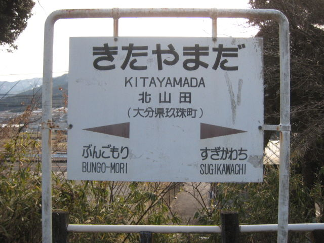 駅舎巡り、久大本線編 IX ~北山田駅と三日月の滝、そして滝に伝わる ...