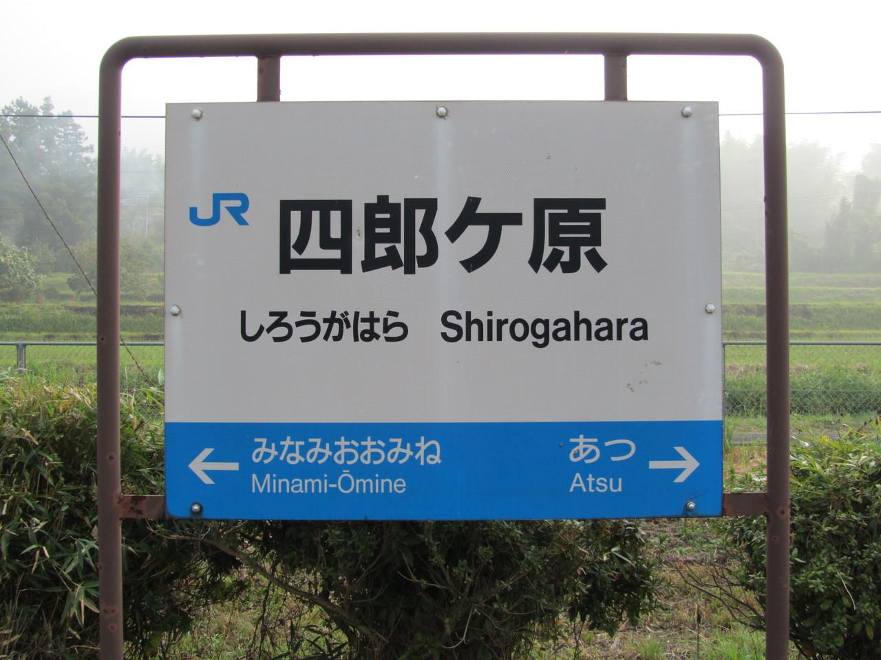 駅舎巡り、美祢線編 (10月10日...