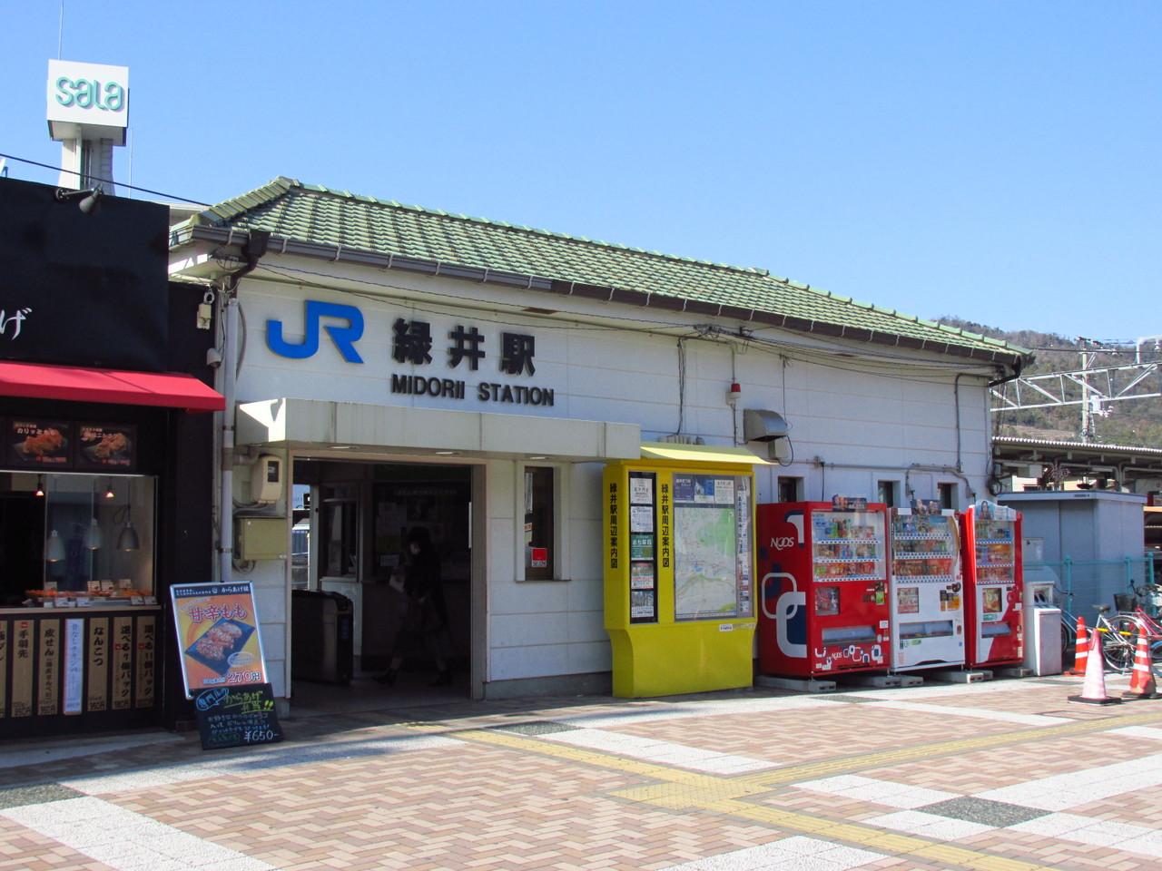 広島日帰り旅 VIII ~緑井駅~ -...