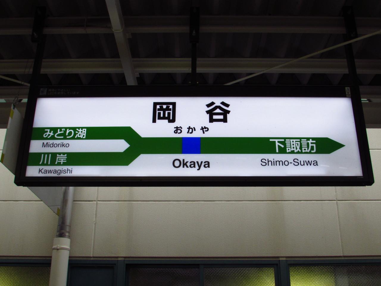 鉄路の響きを追って ~第二章~18旅2016夏・JR東海完乗へ・・・ XIV ~岡谷駅~                   Masahiko