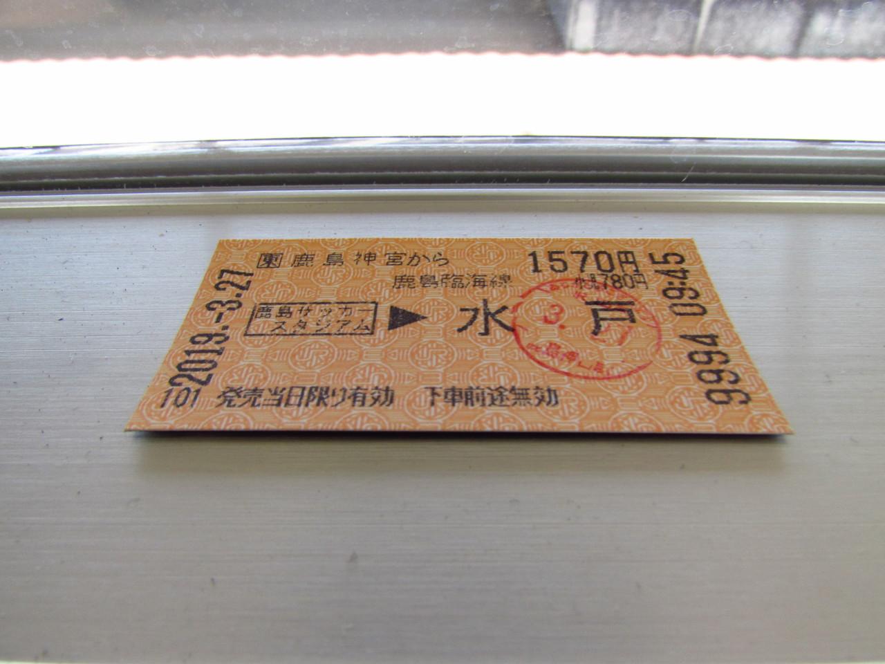 鹿島 水戸 神宮 駅 駅 から