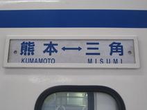 Misumi 07