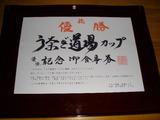unagidojyo-cap-mokuroku