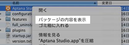 aptana7