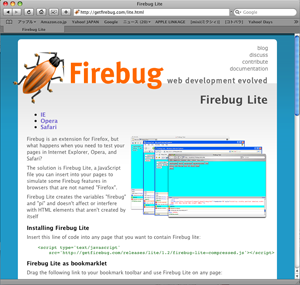firefox firebug lite ok livedoor blog. Black Bedroom Furniture Sets. Home Design Ideas