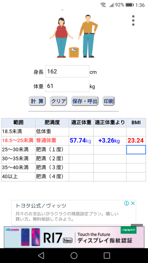Screenshot_20190112-013641