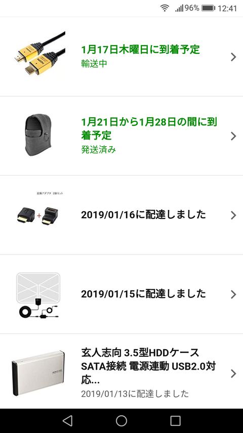 Screenshot_20190117-124150