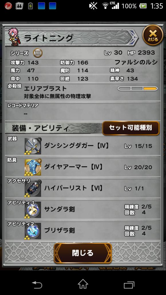 wpid-screenshot_2015-03-04-01-35-18.png