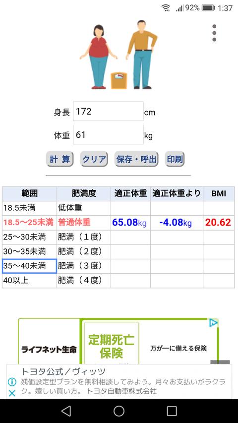Screenshot_20190112-013700