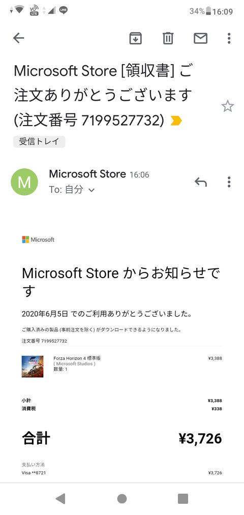 Screenshot_20200605-160918