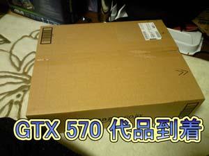 GTX570-1