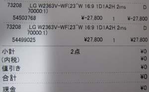 W2363V代品2