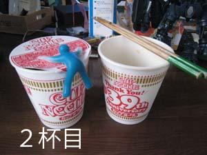フードバトル「カップラーメン編」7