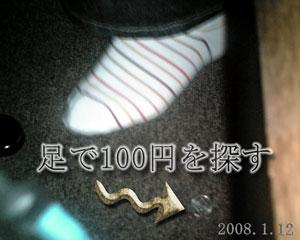 足で100円を探す