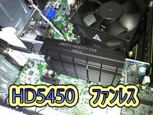 HD5450_3
